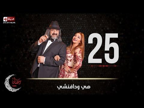 مسلسل هي ودافنشي | الحلقة الخامسة والعشرون (25) كاملة | بطولة ليلي علوي وخالد الصاوي
