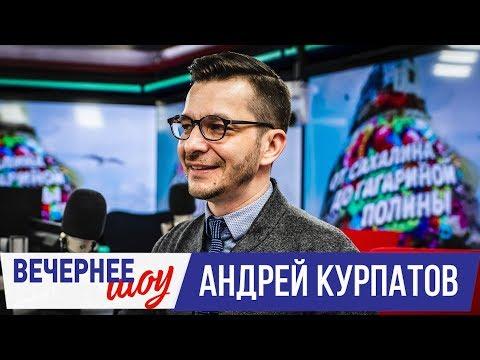 Андрей Курпатов в