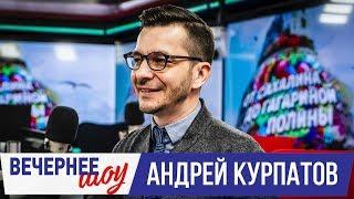 Андрей Курпатов в Вечернем шоу с Аллой Довлатовой / Доктор курпатов о методологии, детях и гаджетах