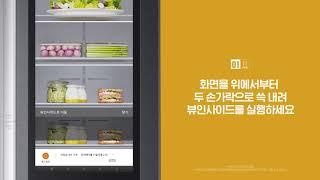 [삼성 패밀리허브] How-To 4편 푸드리스트 연동