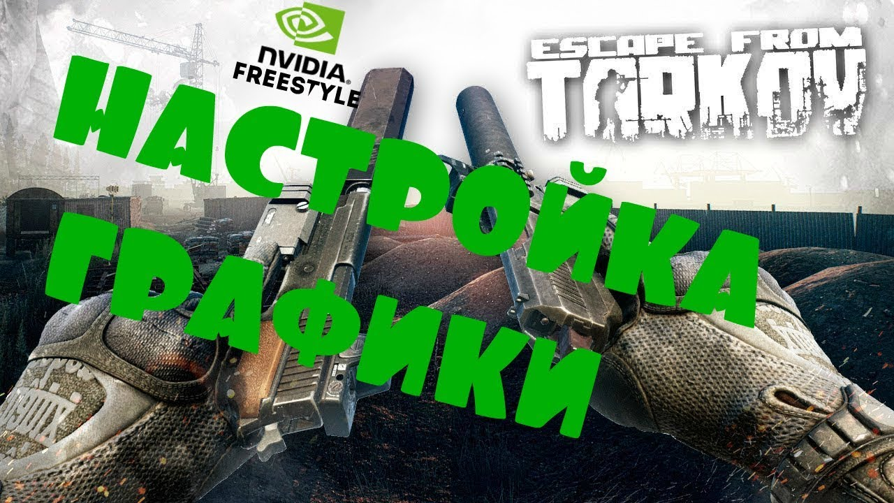 Escape from tarkov -nvidia freestyle полная детализация картинки!