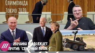 VN ✓222. Олимпиада Токио 2020. Украина продолжает против\