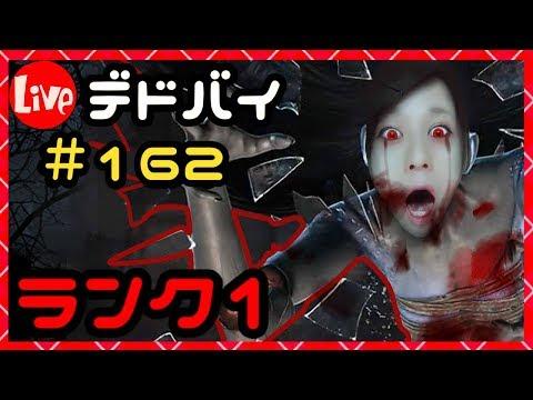 デドバイ!ランク1生放送!#162【Dead by Daylight  (デッドバイデイライト)LIVE配信】【milca(みるか)】