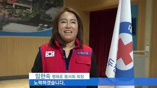 동두천평화지역 RCY단 창단식