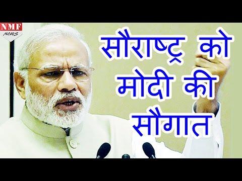 Saurashtra को Narendra Modi का gift, PM Modi ने किया SAUNI project का inauguration.