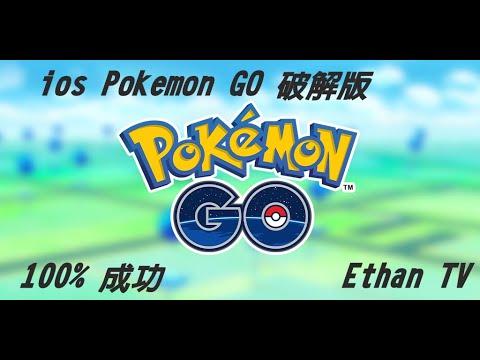Pokemon go ios懶人版 完全免費 100%成功下載 - YouTube