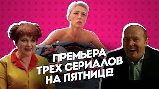 Ивлеева, Бурунов и Картункова — Новые сериалы 2019