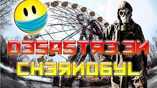 Top: 35 Cosas Que No Sabías Del Desastre de Chernobyl (Cronología)