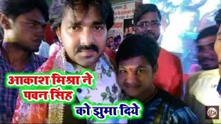देखिये आकाश मिश्रा ने पवन सिंह को भी झुमा दिया अपने सुरो से Akash Mishra Superhit Stage Show