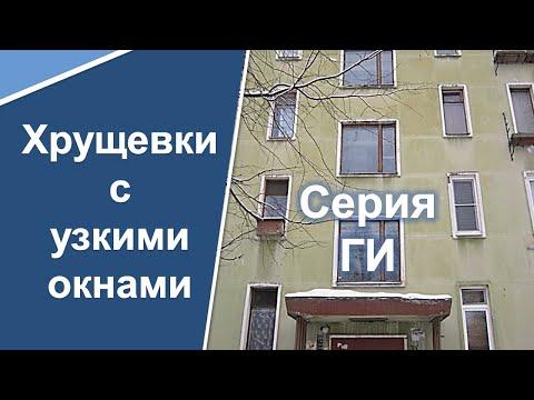 Хрущевки с узкими окнами  (серия ГИ). Планировски, обзор. Самые дешевые квартиры в Санкт-Петербурге