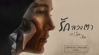 [Official Trailer ซับไทย] ALL I SEE IS YOU รัก ลวง ตา