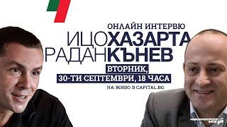 Ицо Хазарта и Радан Кънев   Партията ми е по-добра от партията ти