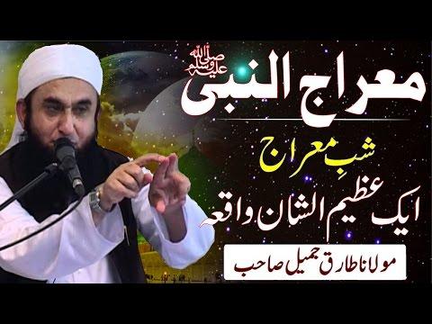 Shab E Meraj Ka Waqia    Maulana Tariq Jameel New Bayan April 2017