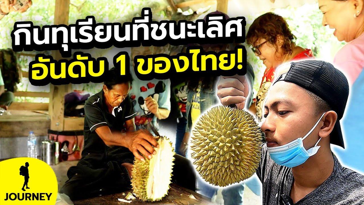 กินทุเรียนที่ชนะเลิศอันดับ 1 ของไทย! บ้านทรายขาว ปัตตานี | JOURNEY EP.7