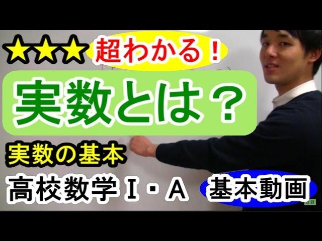 実数が超わかる!】◇実数 (高校数学Ⅰ・A) - YouTube