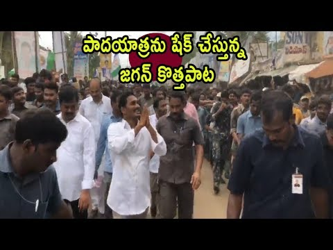 జగన్ కొత్తపాట YS Jagan Padayatra New Song Release Crazy Fans Exclusive Response | Cinema Politics
