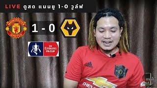 ดูไปบ่นไป : แมน ยูไนเต็ด 1-0 วูล์ฟแฮมป์ตัน FA Cup นัดรีเพลย์