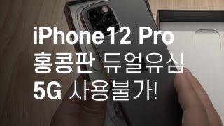 아이폰12프로 홍콩판 듀얼유심 5G 사용불가! Hong…
