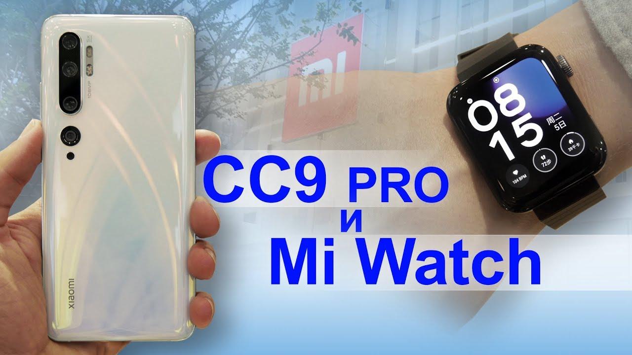 Xiaomi CC9 Pro и Mi Watch. Первое впечатление из Mi Store