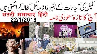 Saudi Arabia Latest News   22-1-2019   Latest Saudi News Urdu Hindi Today Online - Yeh kasy