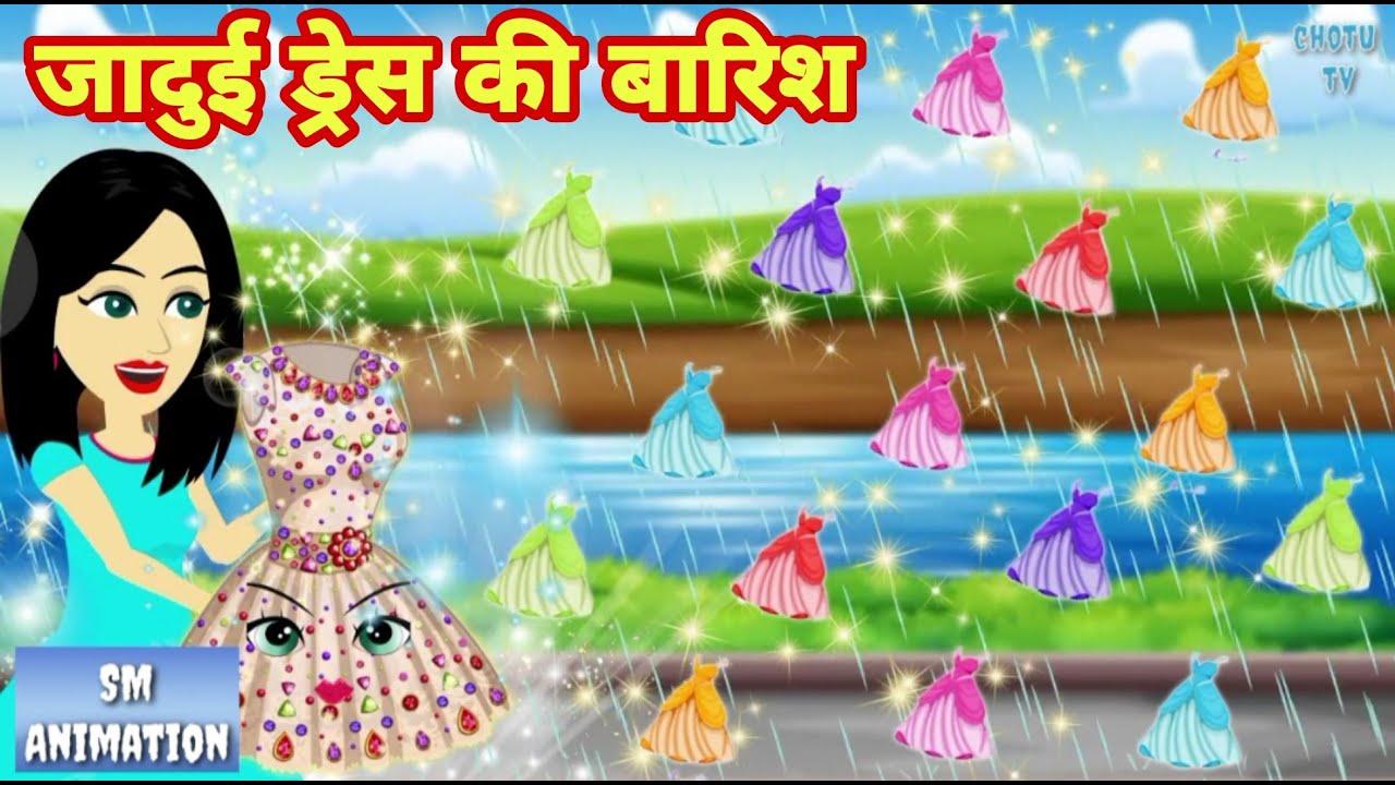 जादुई ड्रेस की बारिश - Hindi kahaniya || Jadui kahaniya || Kahaniya || hindi kahaniya || Chotu Tv