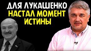ДЛЯ ЛУКАШЕНКО НАСТАЛ МОМЕНТ ИСТИНЫ Ростислав Ищенко