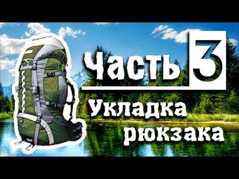 Укладка туристического рюкзака