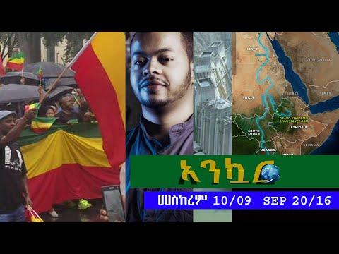 Ethiopia - Ankuar : አንኳር - Ethiopian Daily News Digest | September 20, 2016