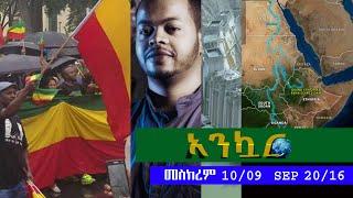 Ethiopia - Ankuar : - Ethiopian Daily News Digest | September 20, 2016