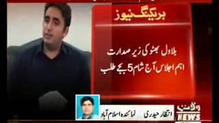 Bilawal Bhutto Zaradari Tweet Asif Ali Zardari  will not meet PM