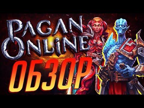 Обзор Pagan Online - Новый вид RPG!