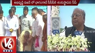 V Hanumantha Rao Funny Comments On Police | Police Command Control Centre Foundation Ceremony