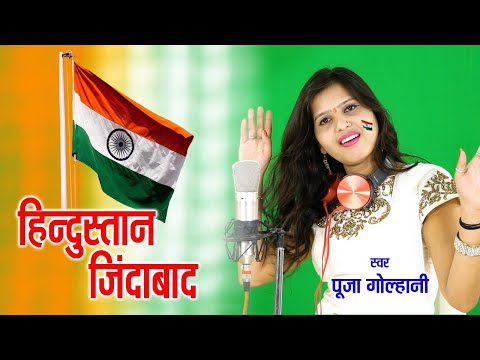 hindustan-jindabad---हिंदुस्तान-जिंदाबाद---pooja-golhani-&-nanndu-tamrkar-09893153872---desh-bhakti
