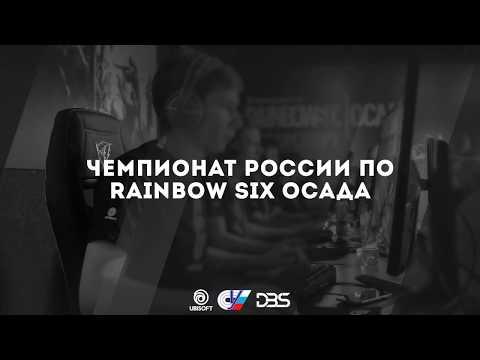 Rainbow Six: Осада   Чемпионат России - Закрытые квалификации - TOXICITY vs Room Factory