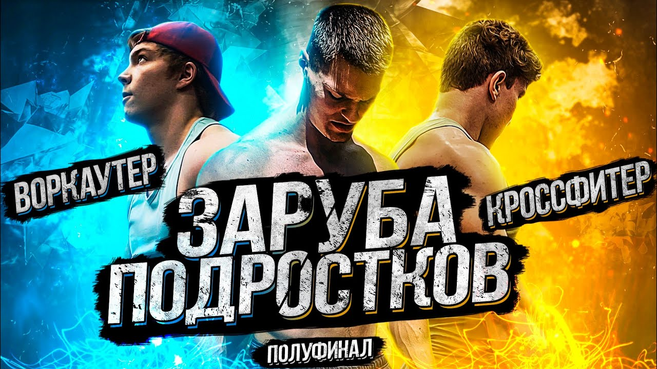 16 летний КРОССФИТЕР против ВОРКАУТЕРА / ЗАРУБА ПОДРОСТКОВ