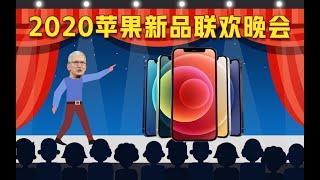 几分钟看完iPhone12发布会:5V1A正式退出舞台,享年…
