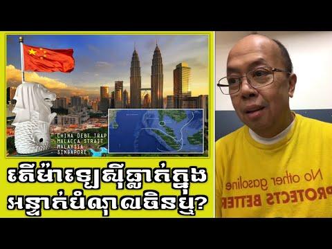តើម៉ាឡេស៊ីធ្លាក់ក្នុងអន្ទាក់បំណុលចិន? _ CHINA DEBT TRAP, MALACCA STRAIT, MALAYSIA, SINGAPORE