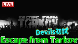 【Devils台】Escape From ...