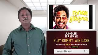 Naan Sirithal Review - Naan Sirithaal - Hip Hop Aadhi - Tamil Talkies