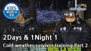 2 Days and 1 Night Season 1 | 1박 2일 시즌 1 - Cold weather survivor training, part 2