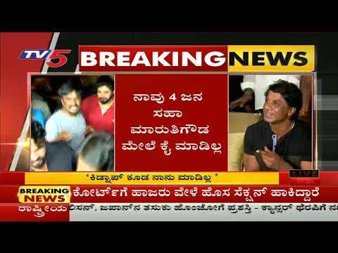 Duniya Vijay First Reaction After Releasing From Jail | Duniya Vijay Press Meet | TV5 Kannada
