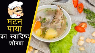 Mutton Paya Soup Recipe-मटन पाया का स्वादिष्ट शोरबा-Super Healthy Goat Leg Soup-Goat Trotters Soup