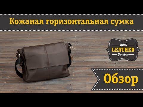 Отличная кожаная сумка ручной работы для мужчин