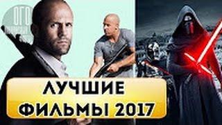 Самые ОЖИДАЕМЫЕ ФИЛЬМЫ 2017 Года ТОП 10 ЛУЧШИХ