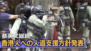 蔡英文総統 香港人への人道支援の方針を発表