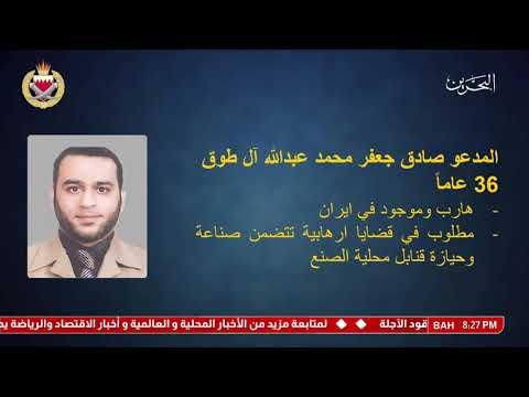 البحرين : وزارة الداخلية تعلن في بيان الكشف عن خلية إرهابية
