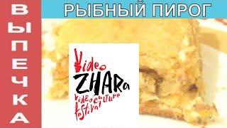 Рыбный пирог из консервы    выпечка