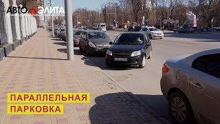Параллельная парковка ПЕРЕДНИМ ходом