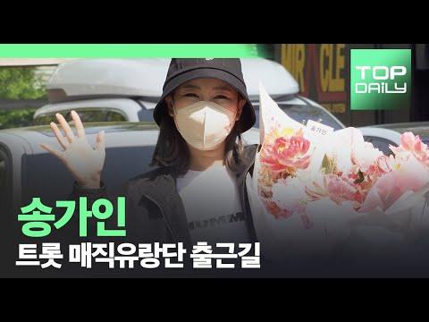 🌸송가인🌸 '꽃보다 아름다워'  트롯 매직유랑단 출근길 210421- 톱데일리(Topdaily)