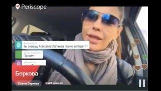 Periscope Елена Беркова Russian Porn-Star 12.05.2016 г.